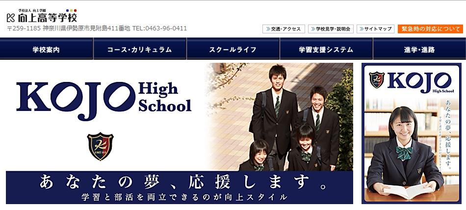 向上高等学校ホームページへは、ここをクリック